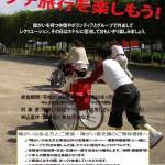 20130701 厚労省助成事業チラシ両面-1