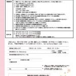 20130701 厚労省助成事業チラシ両面-2
