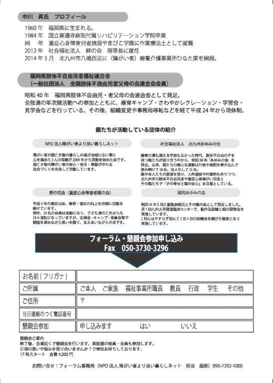 20140308_福岡県肢連チラシ_決定稿_ページ_2